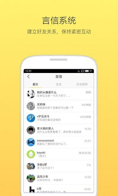 人言 V3.0.6 安卓版