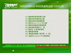 雨林木风 WINDOWS10 64位快速专业版 V2021.02