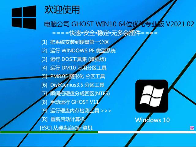 电脑公司Win10专业版64位