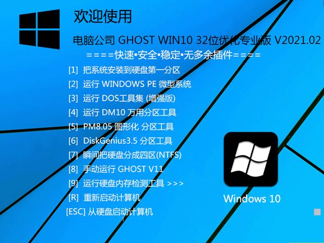 电脑公司Win10专业版
