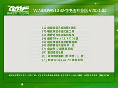 雨林木风 WINDOWS10 32位快速专业版 V2021.02