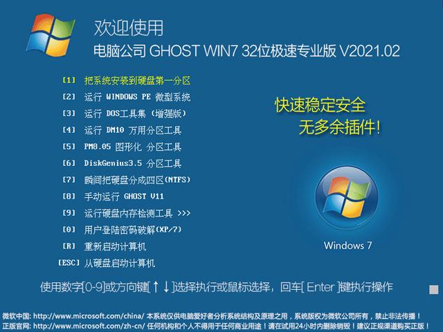 电脑公司Win7专业版