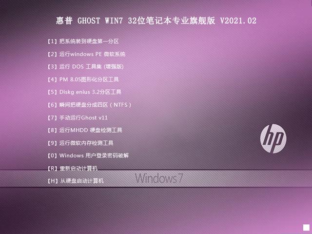 惠普Win7旗舰版