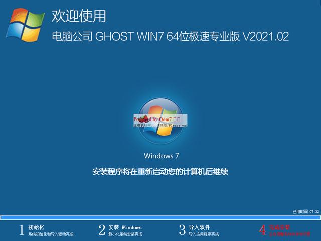 电脑公司Win7专业版64位