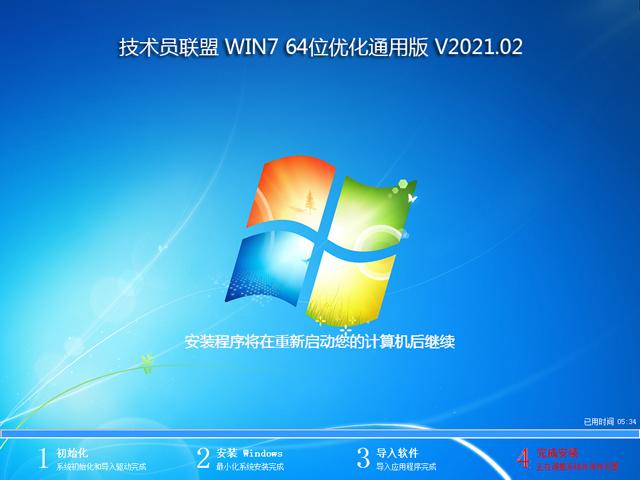 技术员联盟Win7通用版64位