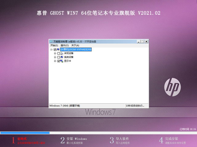 惠普Win7旗舰版64位
