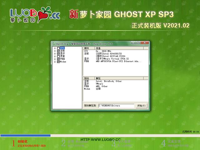 萝卜家园XP装机版