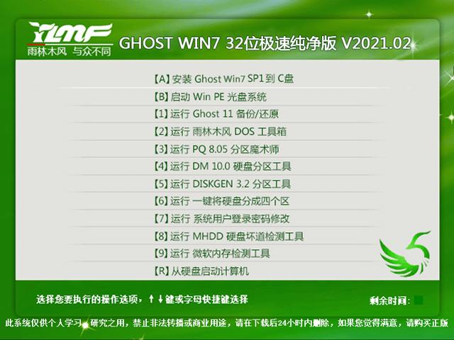 雨林木风Win7纯净版