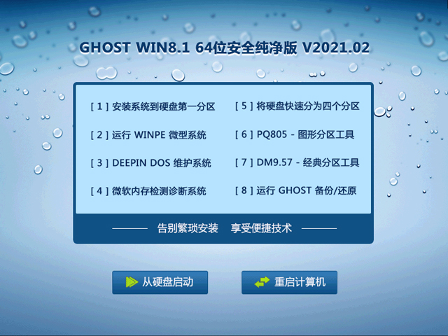 Win8.1纯净版64位