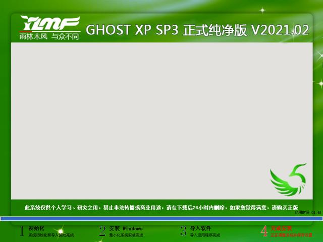 雨林木风XP纯净版