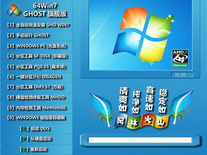 风林火山 WINDOWS7 64位稳定装机版 V2021.02