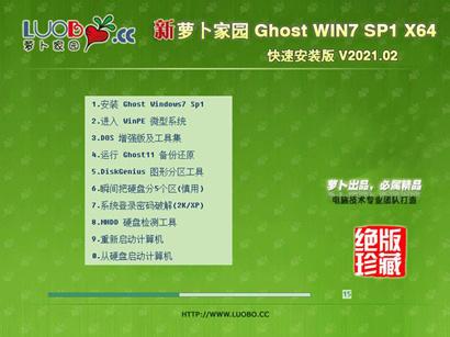 萝卜家园 GHOST WIN7 64位快速安装版 V2021.02