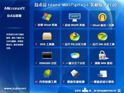 技术员联盟 WIN7 64位优化通用版 V2021.02