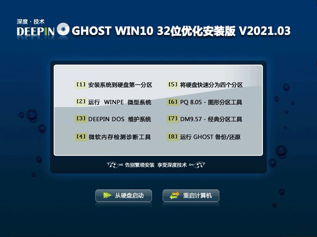 深度技术Win10安装版