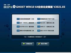 深度技术 GHOST WIN10 64位优化安装版 V2021.03