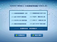 GHOST WIN8.1 32位优化专业版 V2021.03