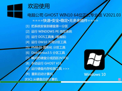 电脑公司 GHOST WIN10 64位正式专业版 V2021.03
