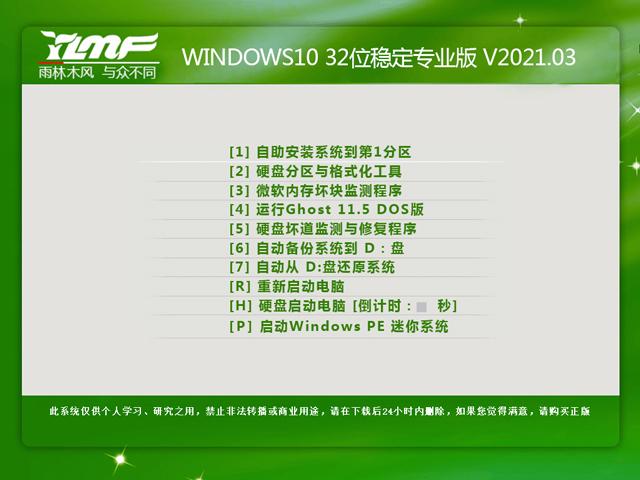 雨林木风Win10专业版