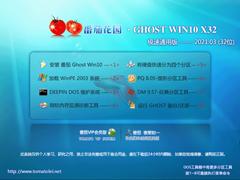 番茄花园 GHOST WIN10 32位极速通用版 V2021.03