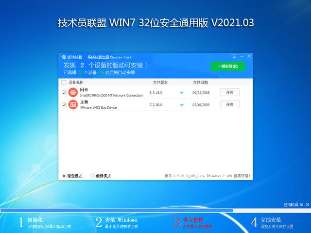 技术员联盟Win7通用版