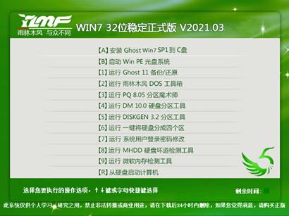 雨林木风 WIN7 32位稳定正式版 V2021.03