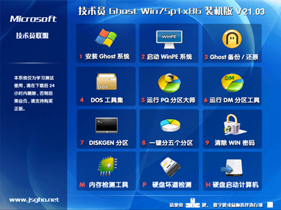 技术员联盟 WIN7 32位安全通用版 V2021.03