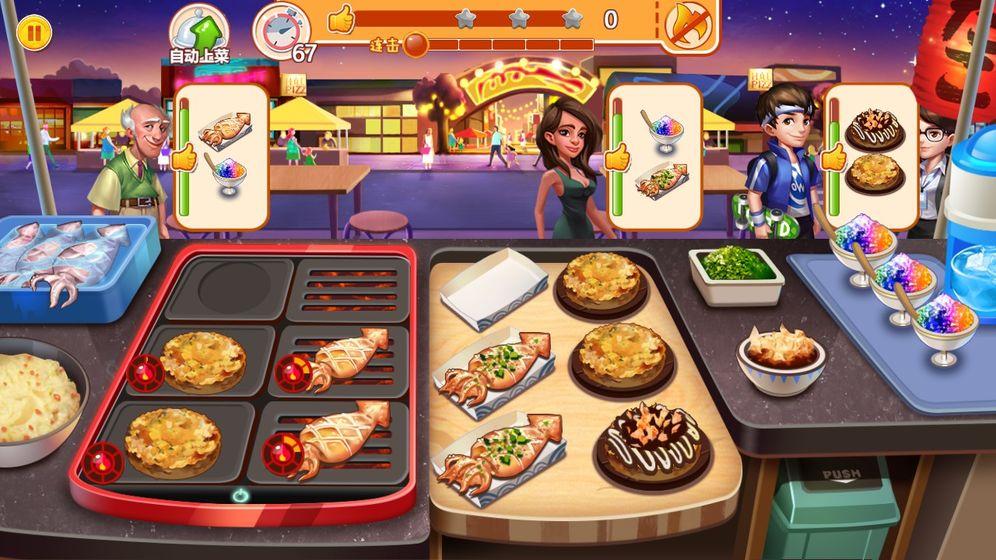 开心厨房消一消 V1.0 安卓版