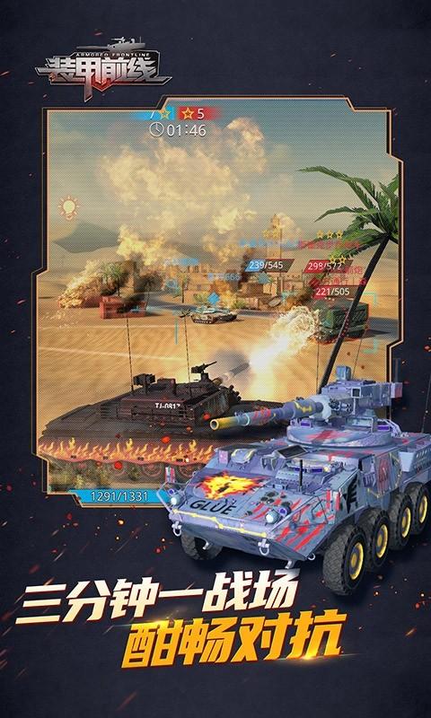 装甲前线 V1.1.0 九游版