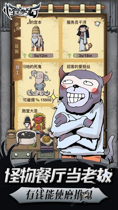 怪物餐厅 V2.0 安卓版