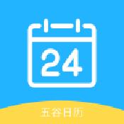五谷日历 V1.0 安卓版