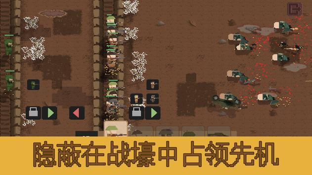 海沟战 1.2.7 安卓版