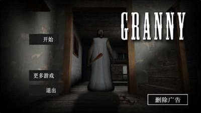 恐怖奶奶 V1.4.0.2 安卓无敌版