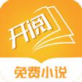 开阅小说 V1.0.7 安卓版