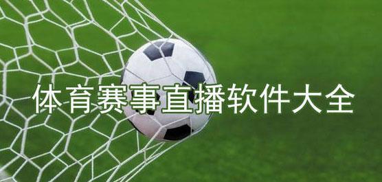 赛事直播软件哪个好?2021体育直播app排行榜