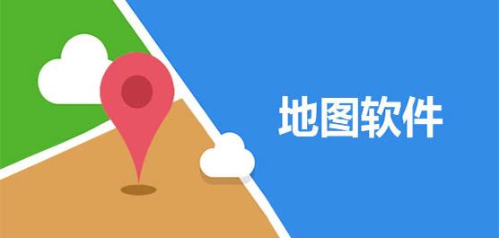 手机地图软件哪个好用?