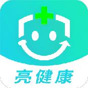 亮健康 V1.2.5 安卓版