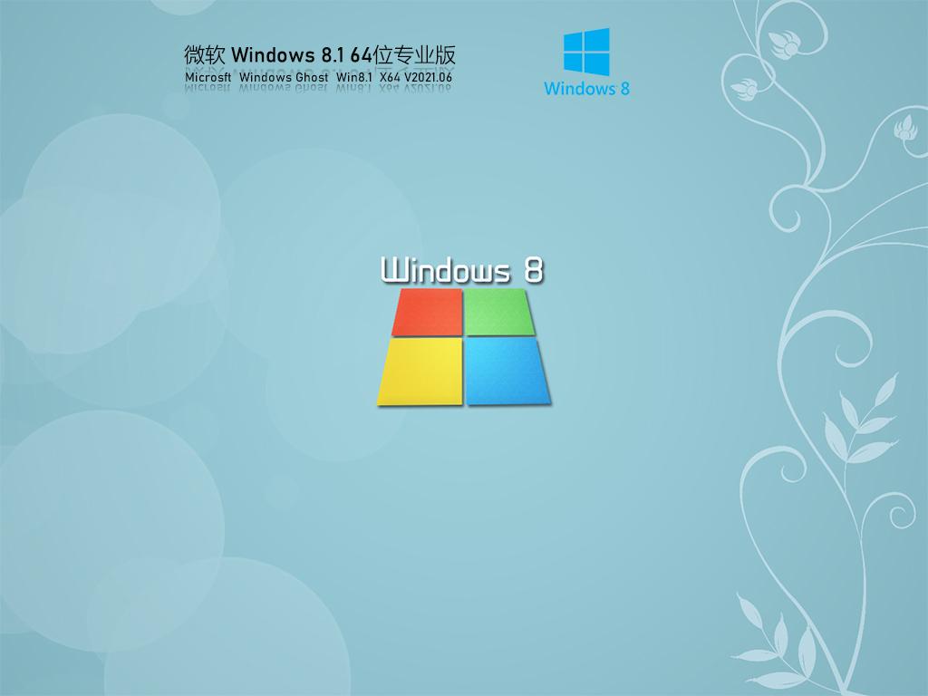 GHOST WIN8.1 64位专业版永久激活 V2021.06