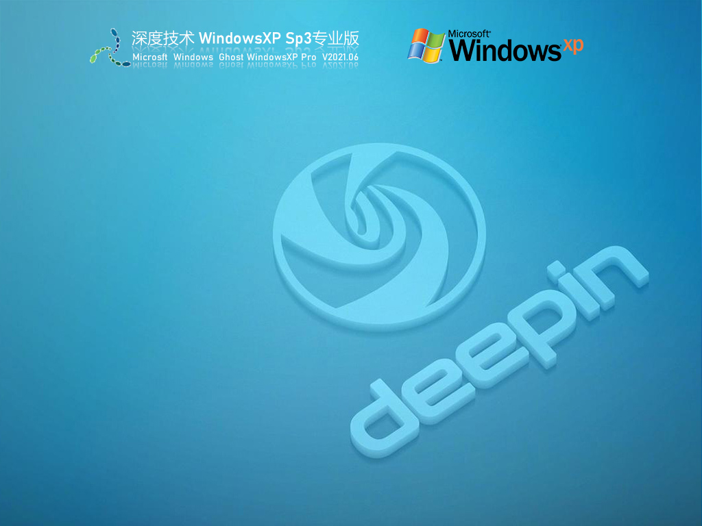 深度技术 GHOST XP SP3 经典专业版 V2021.06