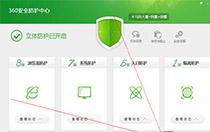 360安全卫士怎么设置默认浏览器?