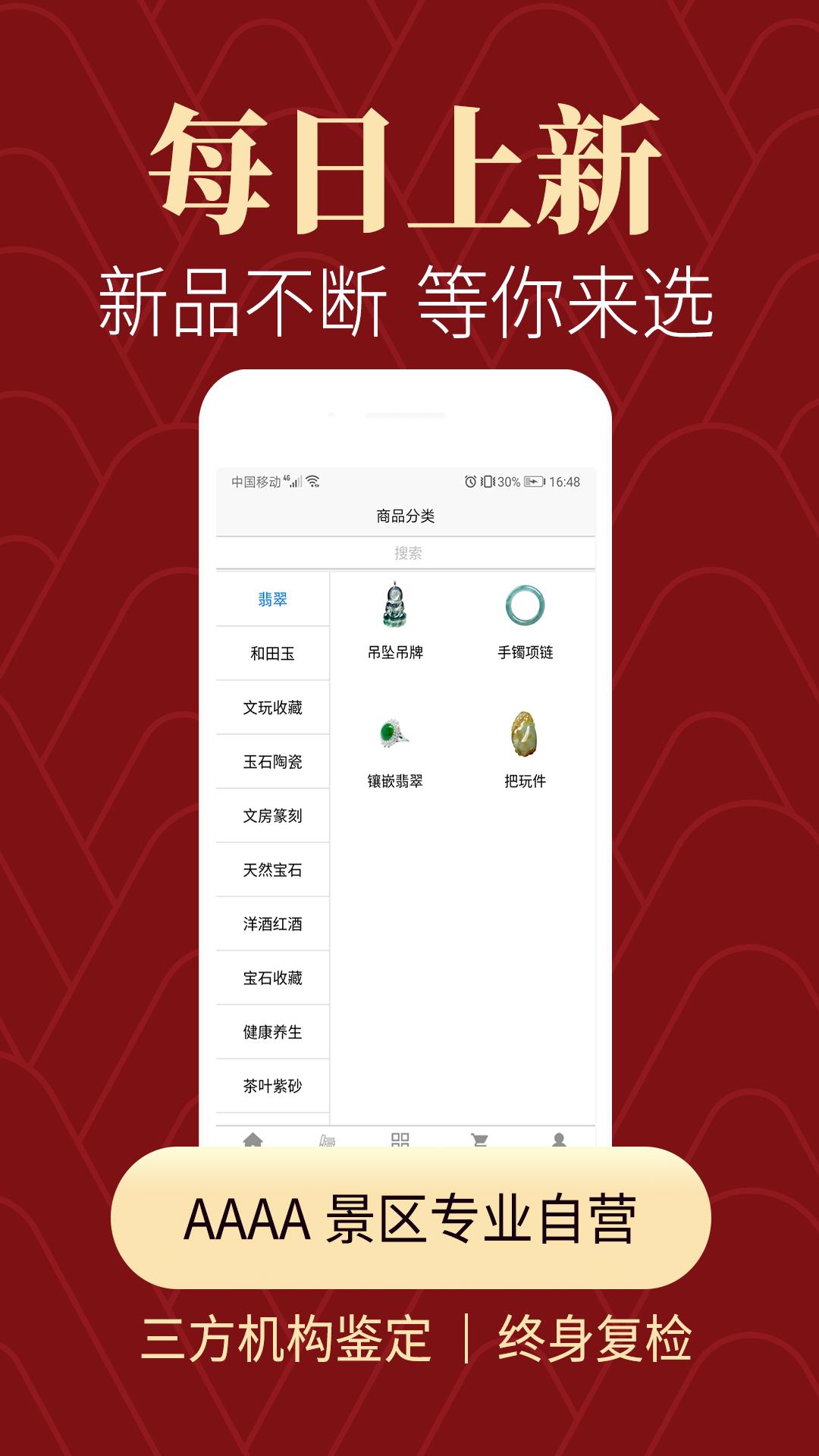 怀南会翡翠和田玉文玩 V1.6.0 安卓版
