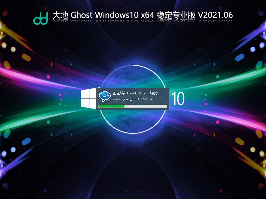 大地 GHOST Win10 64位免激活专业版 V2021.06