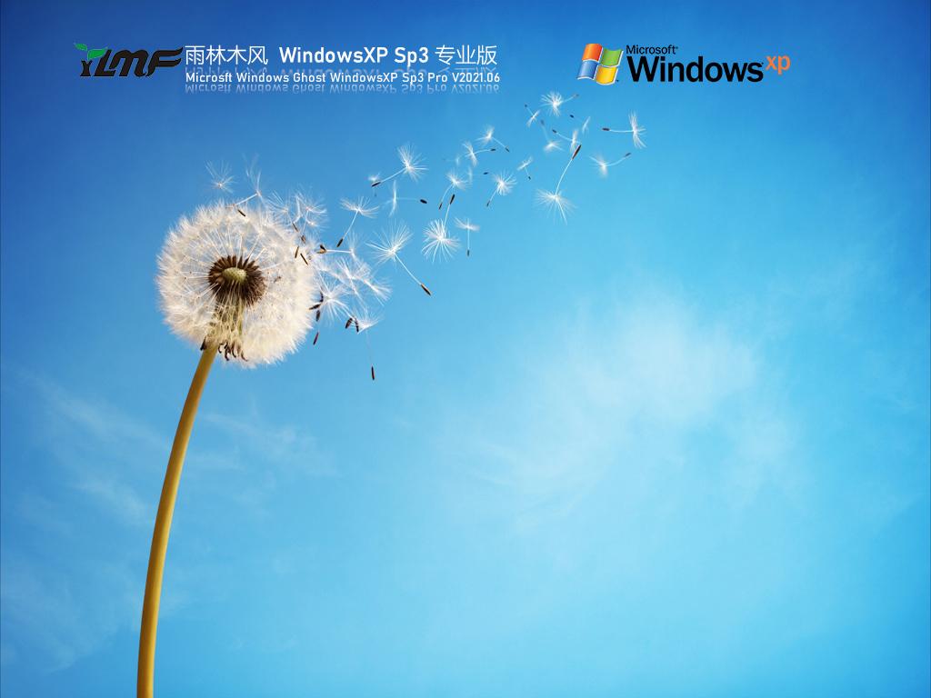 雨林木风 GHOST XP Sp3 专业版 V2021.06