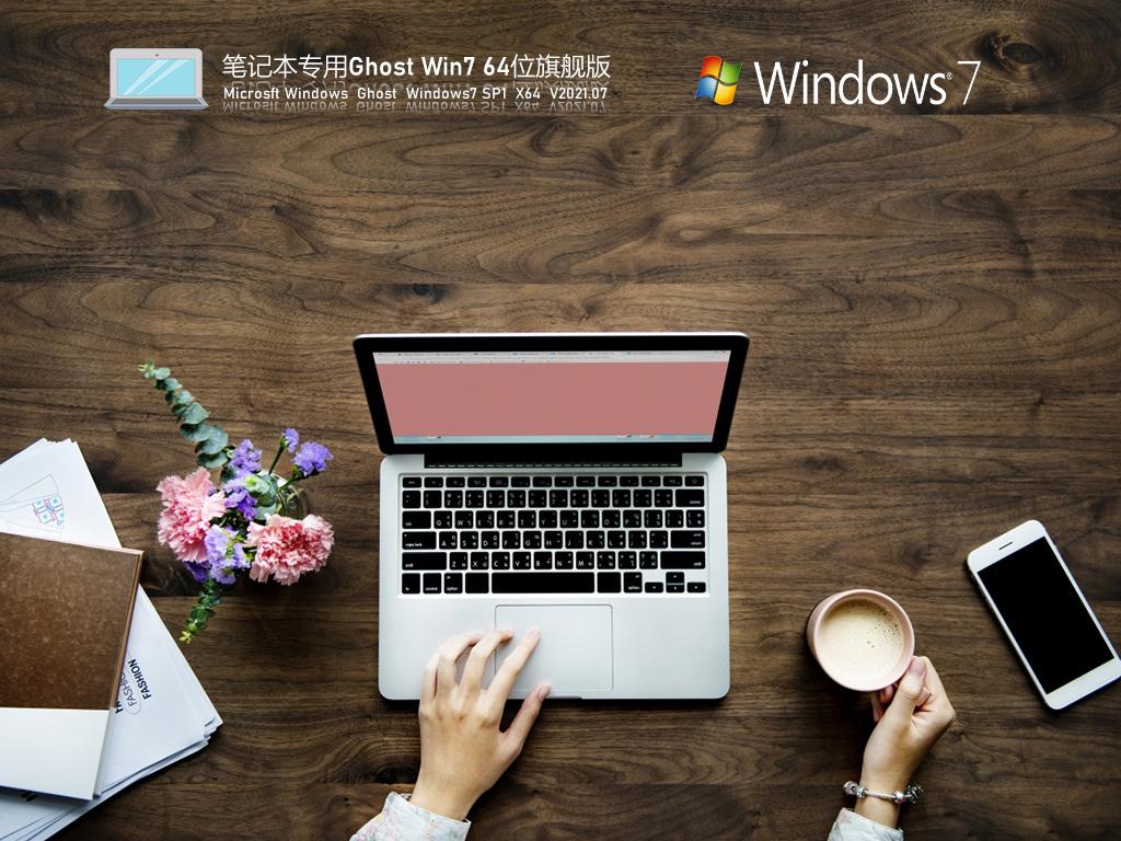 笔记本专用 GHOST Win7 64位免激活版 V2021.07