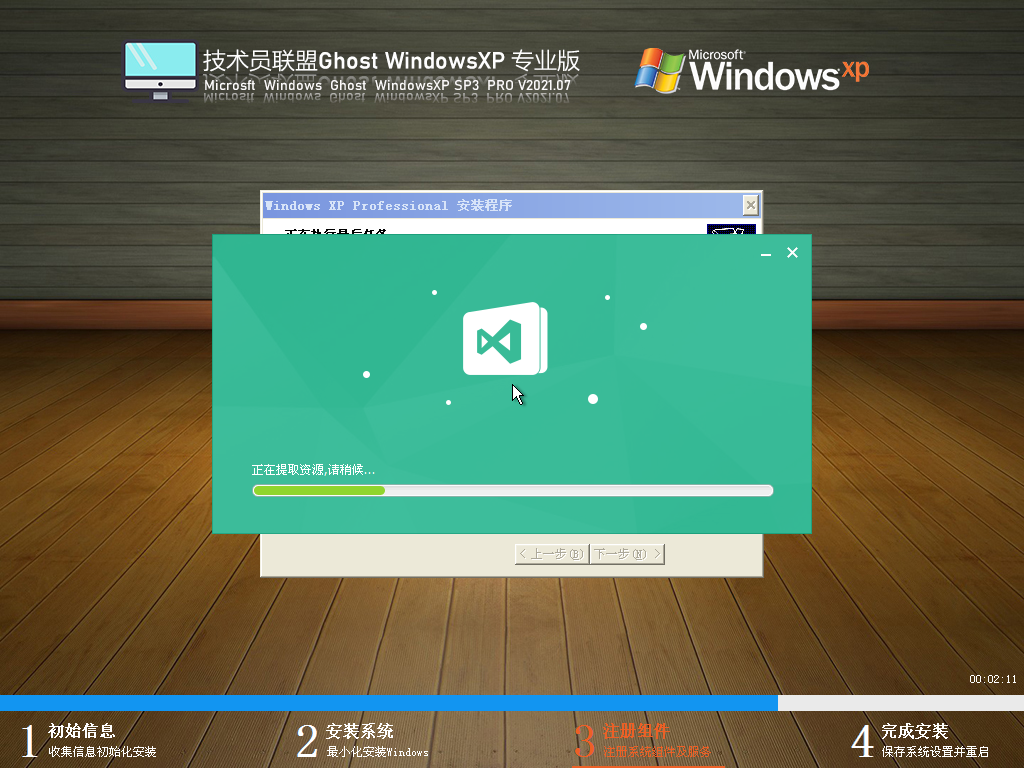 技术员联盟 GHOST Windows XP SP3极速专业版 V2021.07