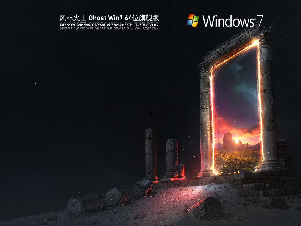 风林火山Win7旗舰版