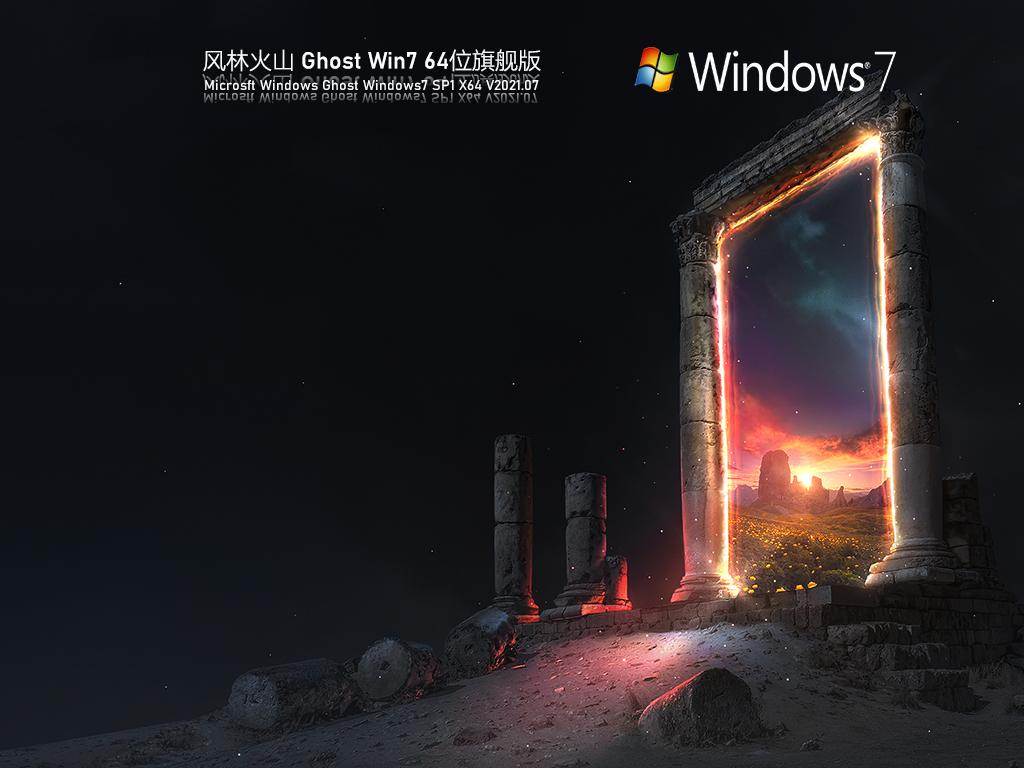 风林火山 WINDOWS7 64位旗舰激活版 V2021.07