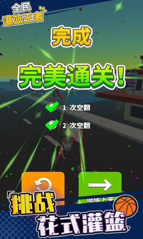 全民灌篮高手 V1.0 安卓版