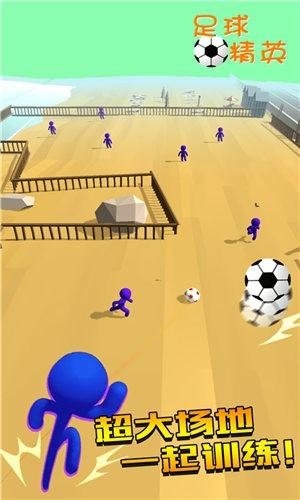 足球精英 V1.0 安卓版
