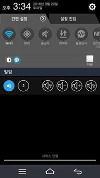 Sound Controller V1.1.1 安卓版