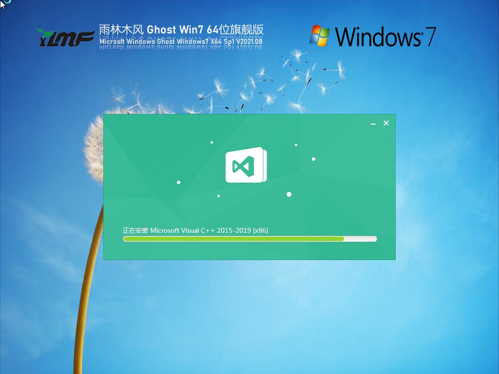 雨林木风 GHOST Win7 64位纯净旗舰版 V2021.08